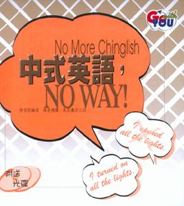 中式英語,NO WAY!