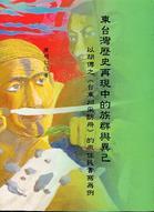 東台灣歷史再現中的族群與異己