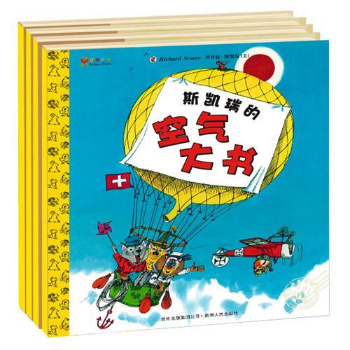 斯凯瑞金色童书·第6辑