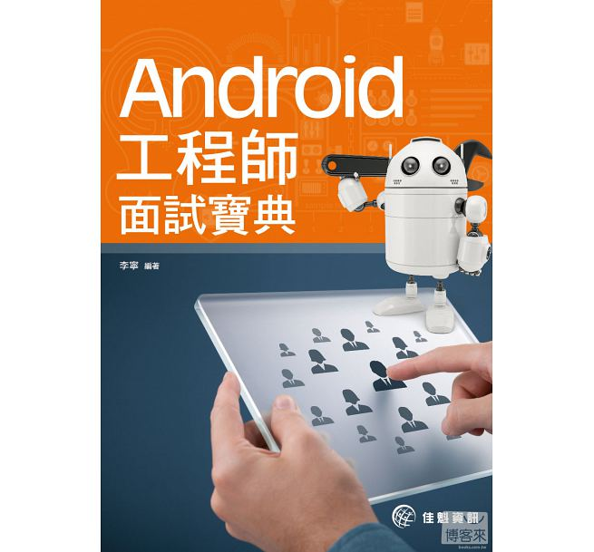 Android 工程師面試寶典