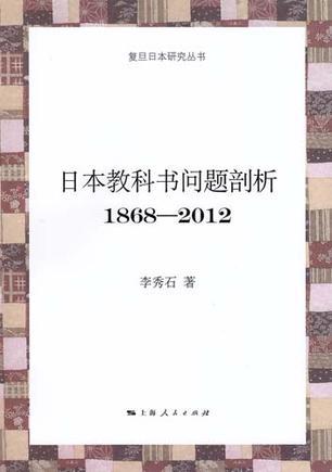 日本教科书问题剖析 1868-2012