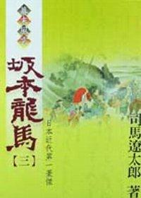 坂本龍馬(三)