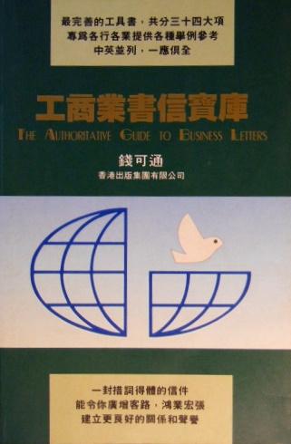 工商業書信寶庫