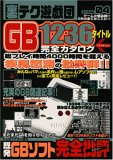 裏テク遊戯団STAGE04 GB1236タイトル完全カタログ