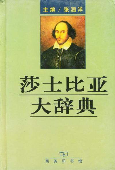 莎士比亚大辞典