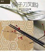 筷子刀叉匙