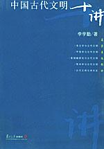 中国古代文明十讲