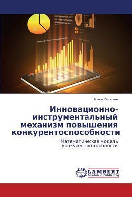 Innovatsionno-instrumental'nyy mekhanizm povysheniya konkurentosposobnosti