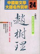 中國新文學大師名作賞析24