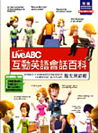 Live ABC互動英語會話百科