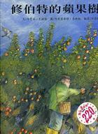 修伯特的蘋果樹