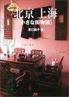 北京上海 小さな街物語 単行本