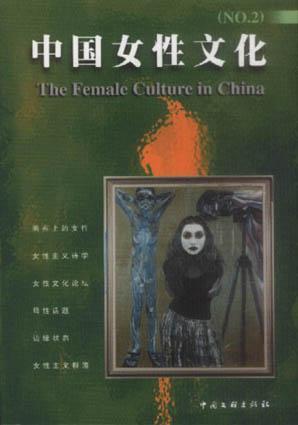 中国女性文化NO.2