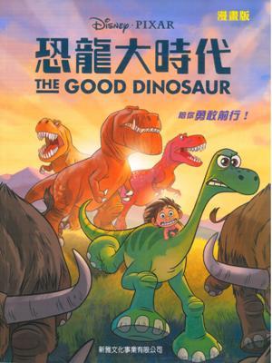 迪士尼電影故事-恐龍大時代