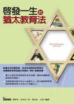 啟發一生的猶太教育法