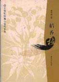 稻香楼/王安忆短篇小说代表作/新经典文库