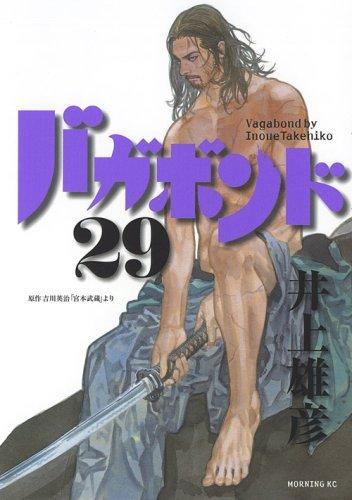 バガボンド 29