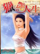 Lie yan ren sheng
