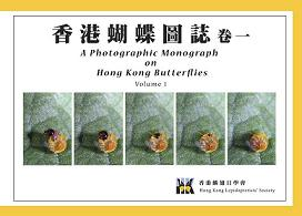 香港蝴蝶圖誌