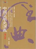 中國文學史演義 (1)