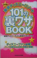 決定版東京ディズニーリゾート 101の裏ワザBOOK