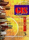 GIS 技術大觀園
