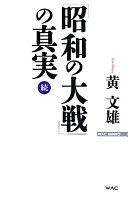 「昭和の大戦」の真実
