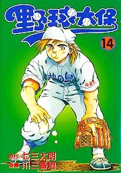 野球太保 14