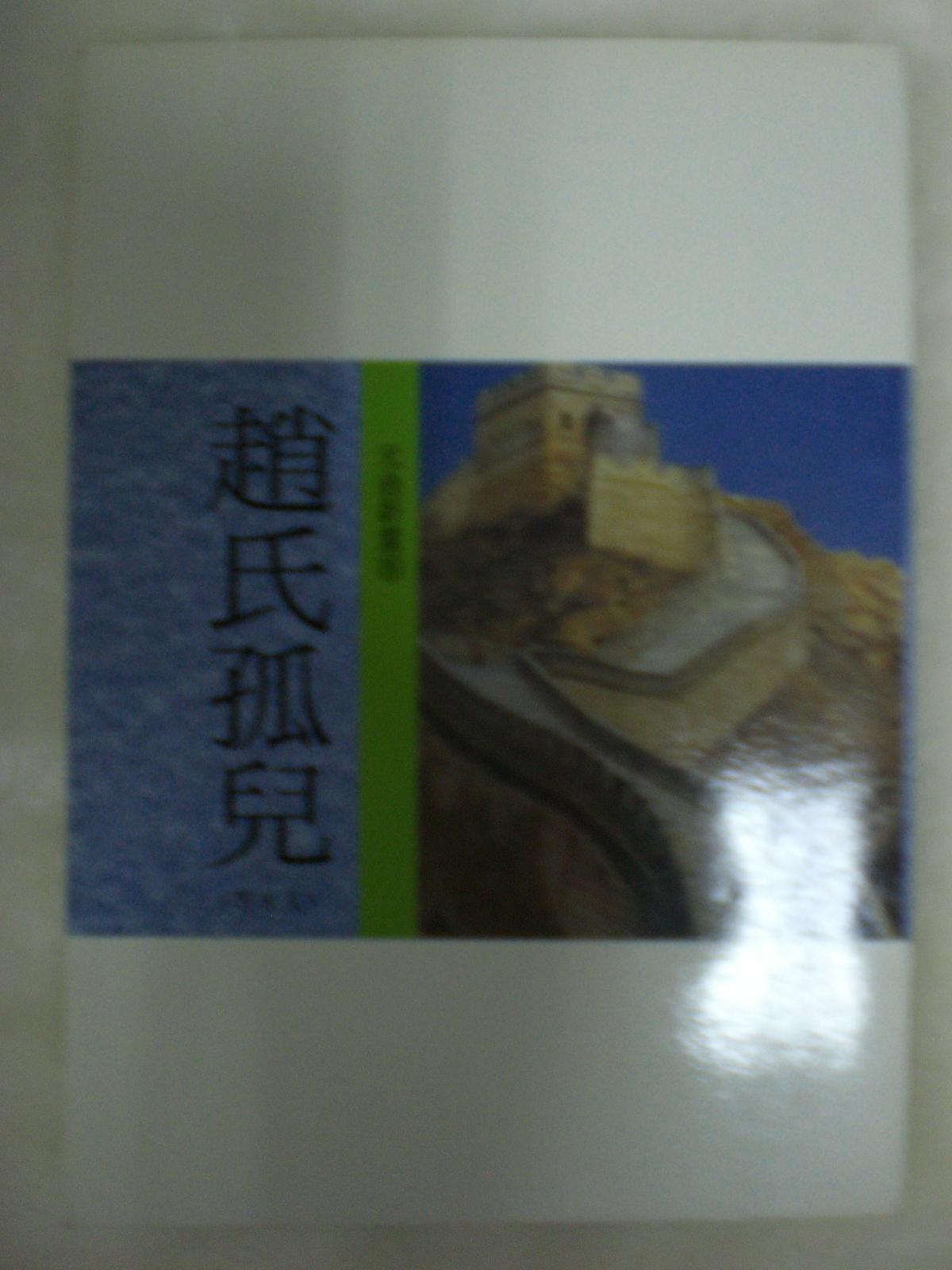 中國文學總新賞‧元曲新賞(15)