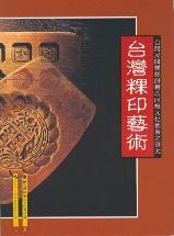 台灣粿印藝術