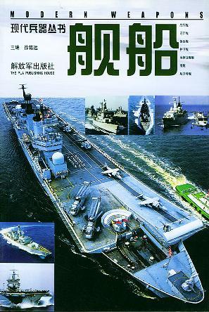 现代兵器丛书.舰船