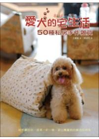 愛犬的宅生活