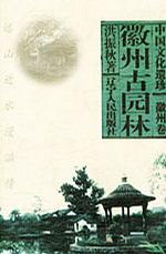 远山近水漫溢情/徽州古园林/中国文化遗珍