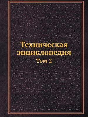 Tehnicheskaya entsiklopediya