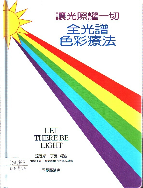 全光譜色彩療法