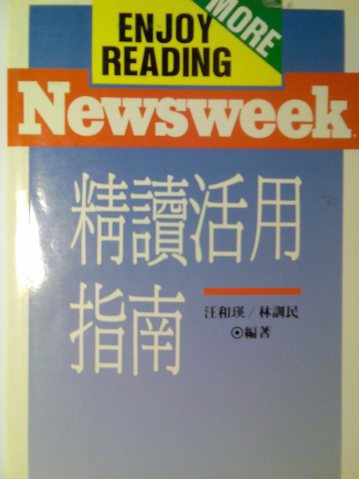 Newsweek精讀活用