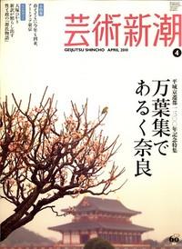 芸術新潮 2010年 04月号