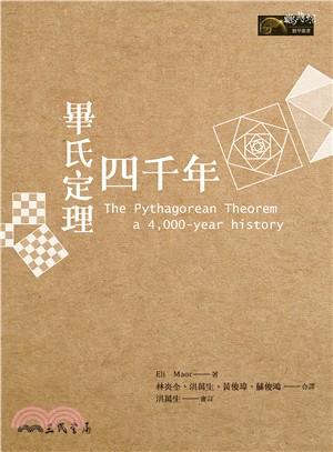 畢氏定理四千年