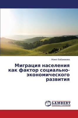 Migratsiya naseleniya kak faktor sotsial'no-ekonomicheskogo razvitiya