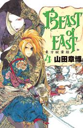 東方眩暈錄 4