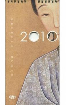 2010富贵平安又一年 雍正美人图