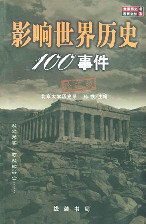 影响世界历史100事件