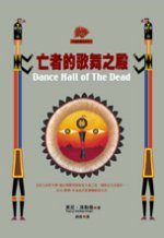 亡者的歌舞之殿Dance hall of the dead