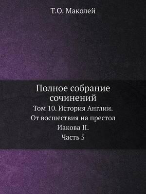 Polnoe Sobranie Sochinenij Tom 10. Istoriya Anglii. OT Vosshestviya Na Prestol Iakova II. Chast 5