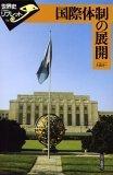国際体制の展開