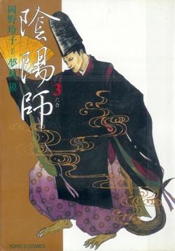 陰陽師 03