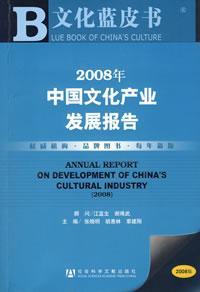 2008年中国文化产业发展报告