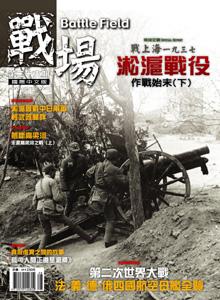戰場 第二十六期