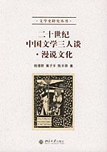 二十世纪中国文学三人谈漫说文化