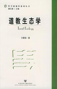 道教生态学
